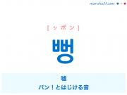 韓国語単語・ハングル 뻥 [ッポン] 嘘、パン!とはじける音 意味・活用・読み方と音声発音