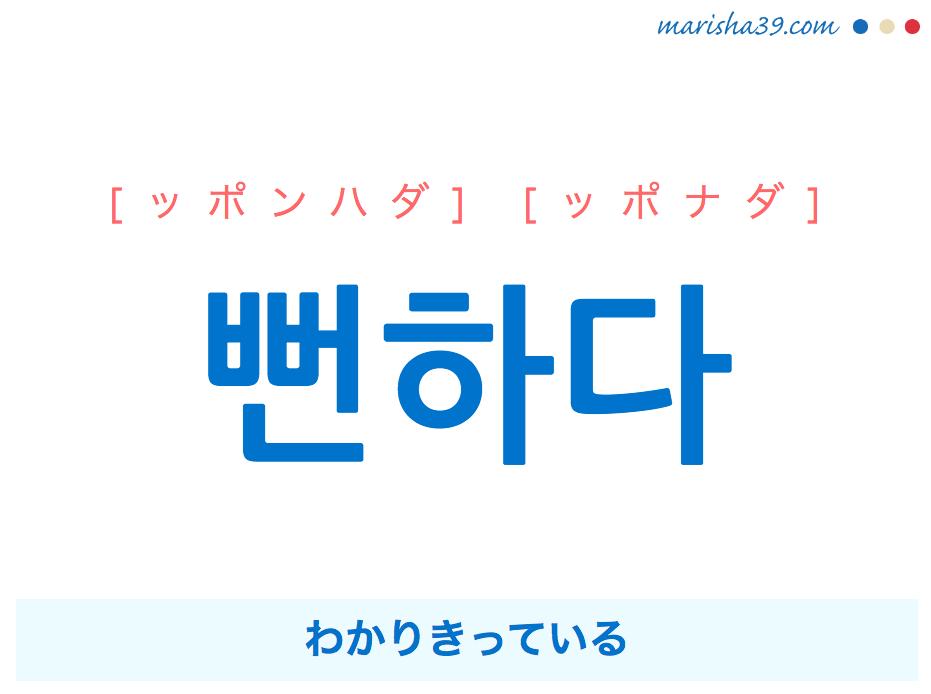 韓国語単語・ハングル 뻔하다 [ッポンハダ] [ッポナダ] わかりきっている 意味・活用・読み方と音声発音