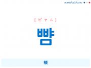 韓国語単語・ハングル 뺨 [ピャム] 頬 意味・活用・読み方と音声発音