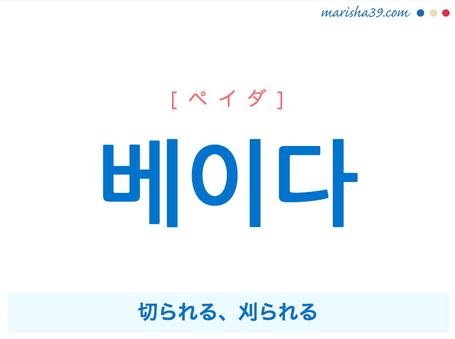 韓国語単語・ハングル 베이다 [ペイダ] 切られる、刈られる {NAVER辞書} 意味・活用・読み方と音声発音