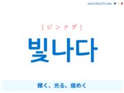 韓国語単語・ハングル 빛나다 [ピンナダ] 輝く、光る、煌めく 意味・活用・読み方と音声発音