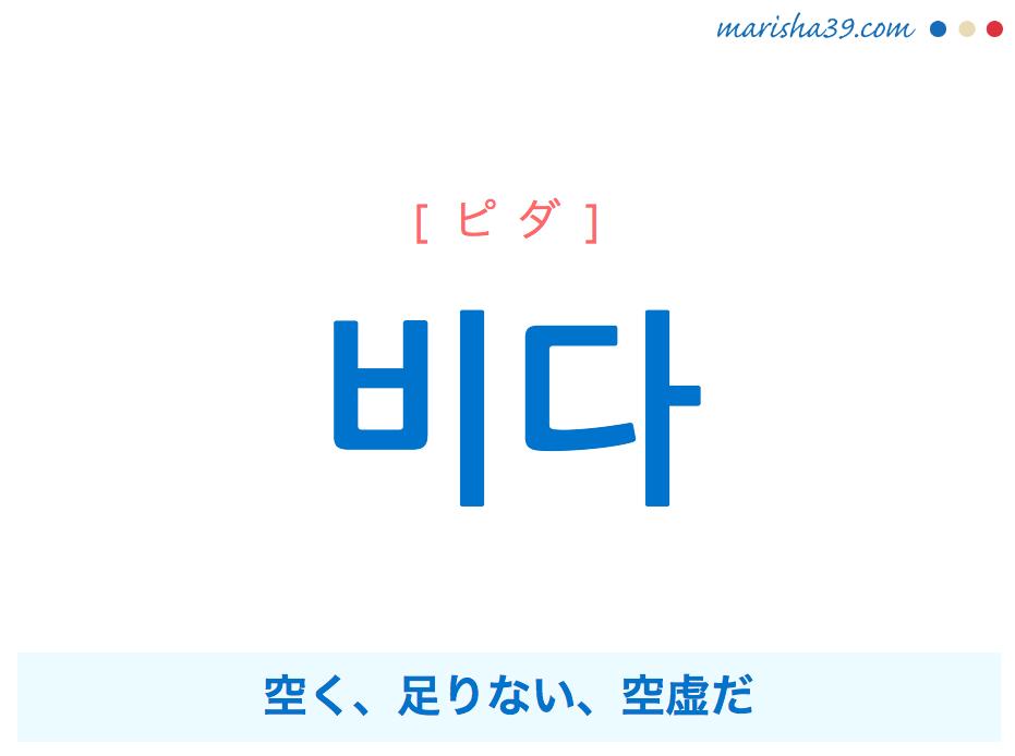 韓国語単語・ハングル 비다 [ピダ] 空く、足りない、空虚だ 意味・活用・読み方と音声発音