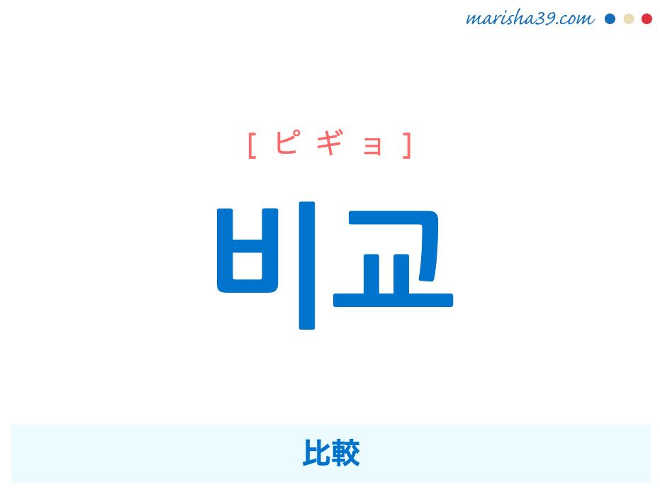 韓国語単語勉強 비교 [ピギョ] 比較 意味・活用・読み方と音声発音