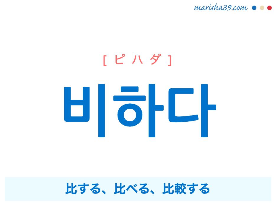 韓国語単語勉強 비하다 [ピハダ] 比する、比べる、比較する 意味・活用・読み方と音声発音