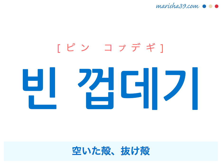 韓国語で表現 빈 껍데기 [ピン コプデギ] 空いた殻、抜け殻 歌詞で勉強