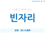 韓国語・ハングルで表現 빈자리 空席、空いた場所 [ピンジャリ] 歌詞を例にプチ解説