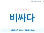 韓国語単語・ハングル 비싸다 [ピッサダ] (値段が)高い、傲慢である 意味・活用・読み方と音声発音
