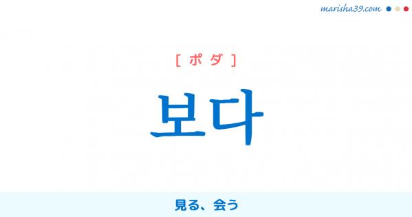 韓国語単語勉強 보다 [ポダ] 見る、会う 意味・活用・読み方と音声発音