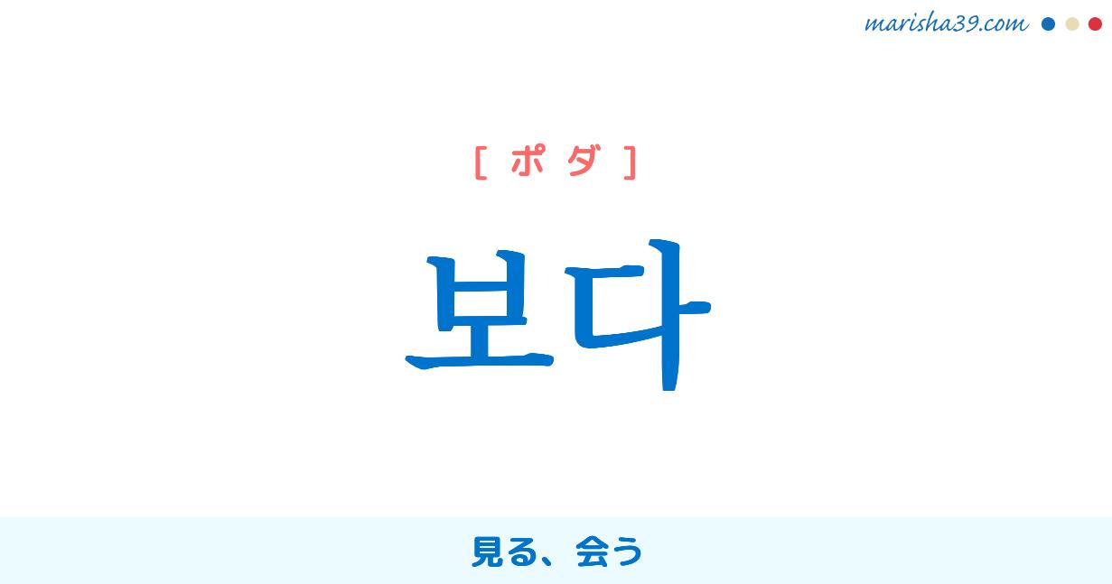 韓国語単語・ハングル 보다 [ポダ] 見る、会う 意味・活用・読み方と音声発音