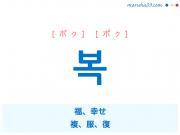 韓国語単語・ハングル 복 [ボク] 福、幸せ、複、服、復 意味・活用・読み方と音声発音