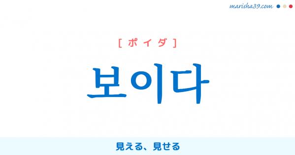 韓国語単語勉強 보이다 [ポイダ] 見える、見せる 意味・活用・読み方と音声発音