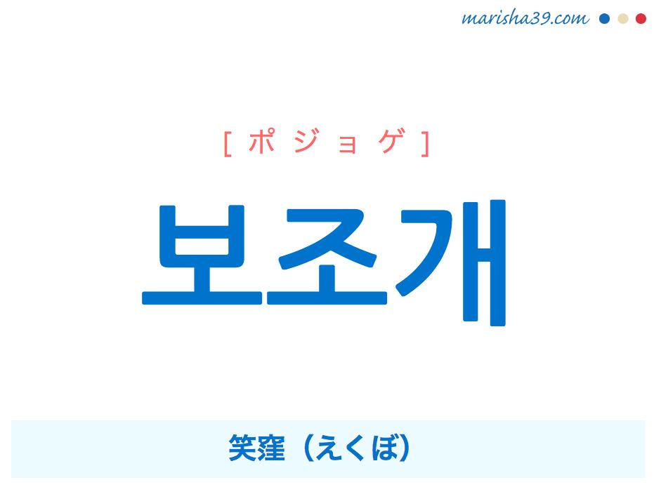 韓国語単語・ハングル 보조개 [ポジョゲ] 笑窪(えくぼ) 意味・活用・読み方と音声発音