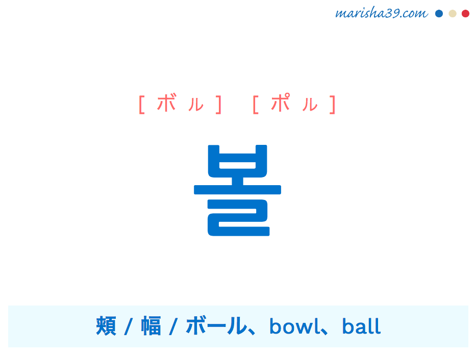 韓国語・ハングル 볼 [ボル] [ポル] 頬、幅、ボール、bowl、ball 意味・活用・読み方と音声発音