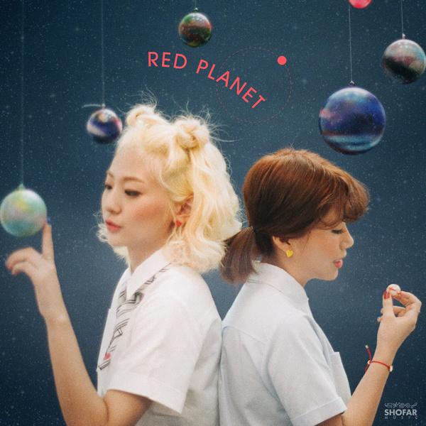 Bolbbalgan4「宇宙をあげる/우주를 줄게」歌詞で学ぶ韓国語