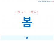 韓国語・ハングル 봄 [ボム] [ポム] 春 意味・活用・読み方と音声発音