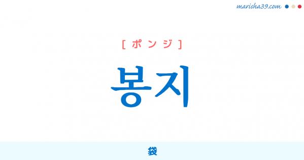 韓国語単語勉強 봉지 [ポンジ] 袋 意味・活用・読み方と音声発音
