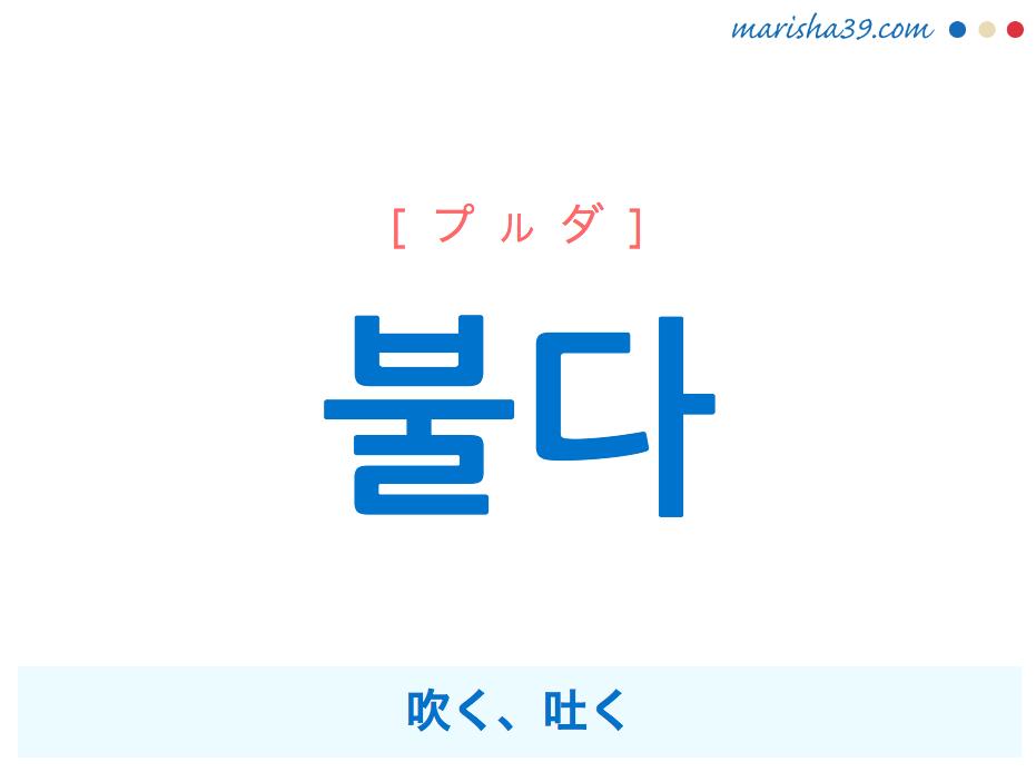 韓国語単語・ハングル 불다 [プルダ] 吹く、吐く 意味・活用・読み方と音声発音