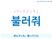 韓国語で表現 불러줘 [ブルロジュオ] 呼んでくれ、歌ってくれ 歌詞から学ぶ