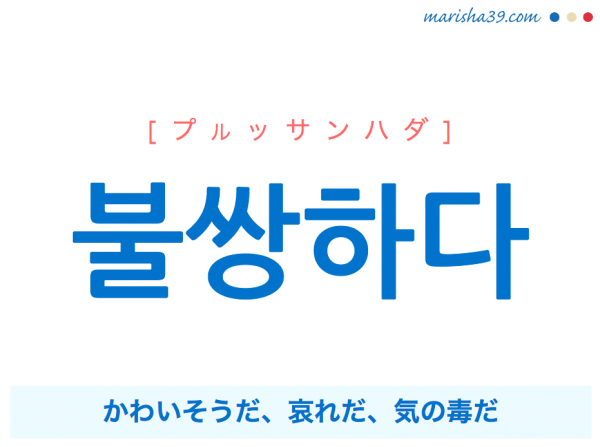 韓国語単語 불쌍하다 [プルッサンハダ] かわいそうだ、哀れだ、気の毒だ 意味・活用・読み方と音声発音