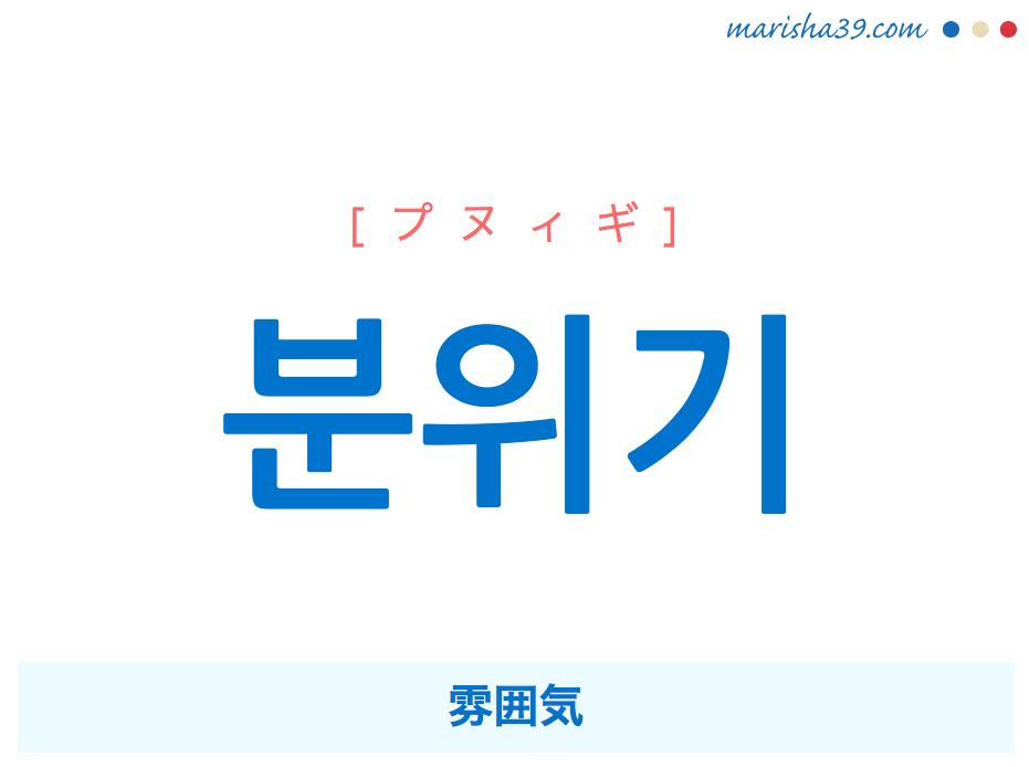 韓国語単語・ハングル 분위기 [プヌィギ] 雰囲気 意味・活用・読み方と音声発音