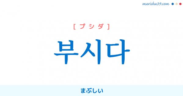 韓国語単語勉強 부시다 [プシダ] まぶしい 意味・活用・読み方と音声発音