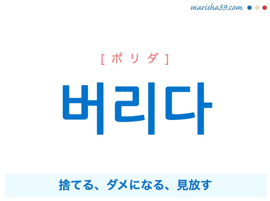 韓国語単語・ハングル 버리다 [ポリダ] 捨てる、ダメになる、見放す 意味・活用・読み方と音声発音