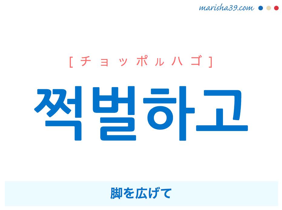 韓国語で表現 쩍벌하고 [チョッポルハゴ] 脚を広げて 歌詞で勉強