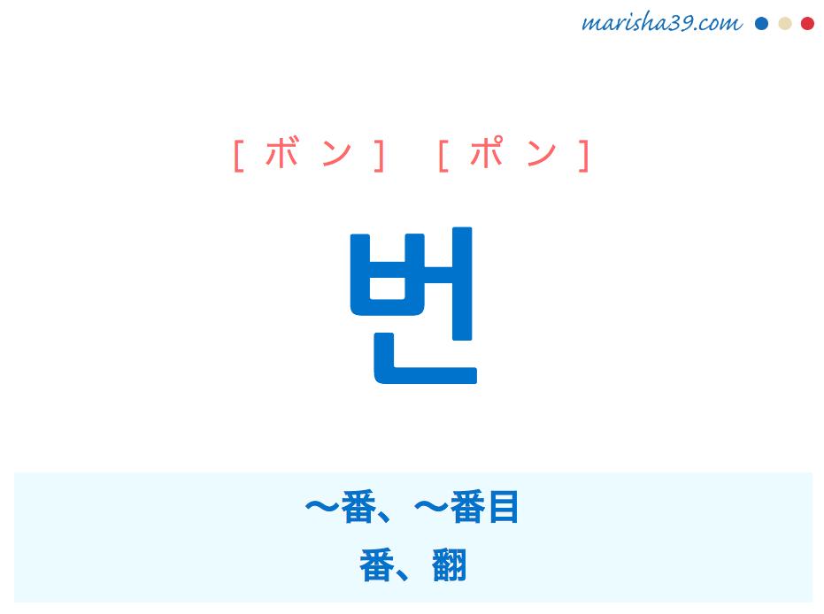 韓国語単語・ハングル 번 [ボン] [ポン] ~番、〜番目、番、翻 意味・活用・読み方と音声発音