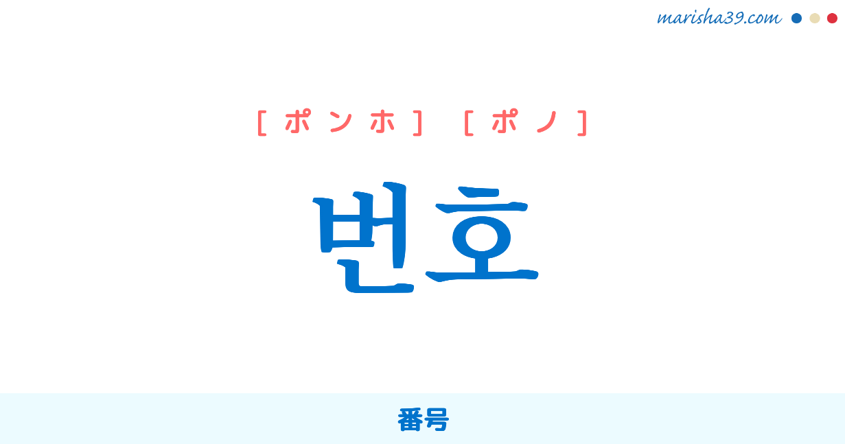 韓国語単語勉強 번호 [ポンホ] [ポノ] 番号 意味・活用・読み方と音声発音