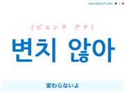 韓国語で表現 변치 않아 [ピョンチ アナ] 変わらないよ 歌詞で勉強