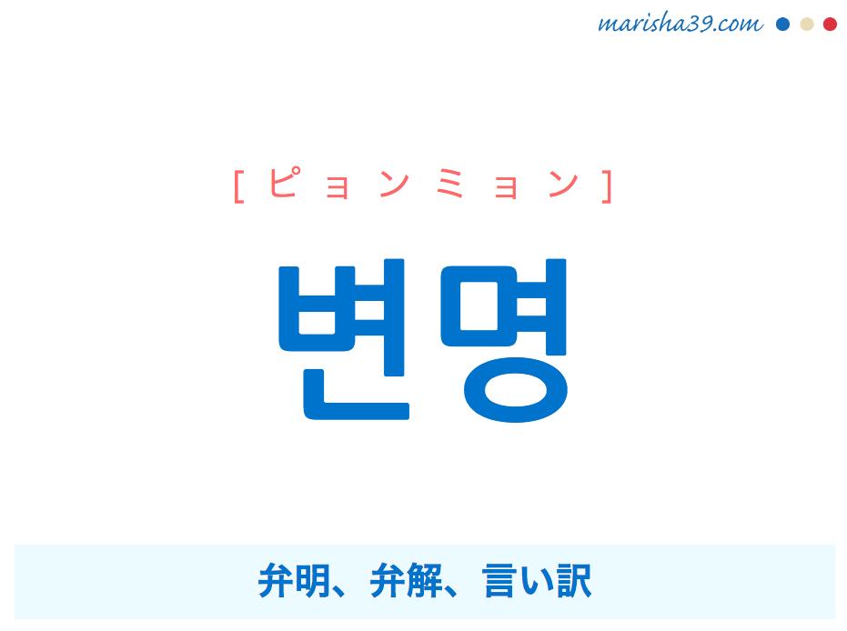 韓国語単語・ハングル 변명 [ピョンミョン] 弁明、弁解、言い訳 意味・活用・読み方と音声発音