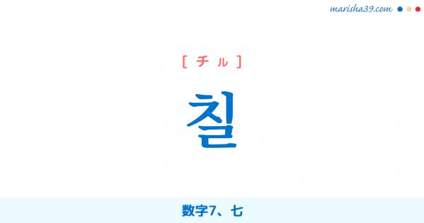 韓国語単語勉強 칠 [チル] 数字7、七 意味・活用・読み方と音声発音