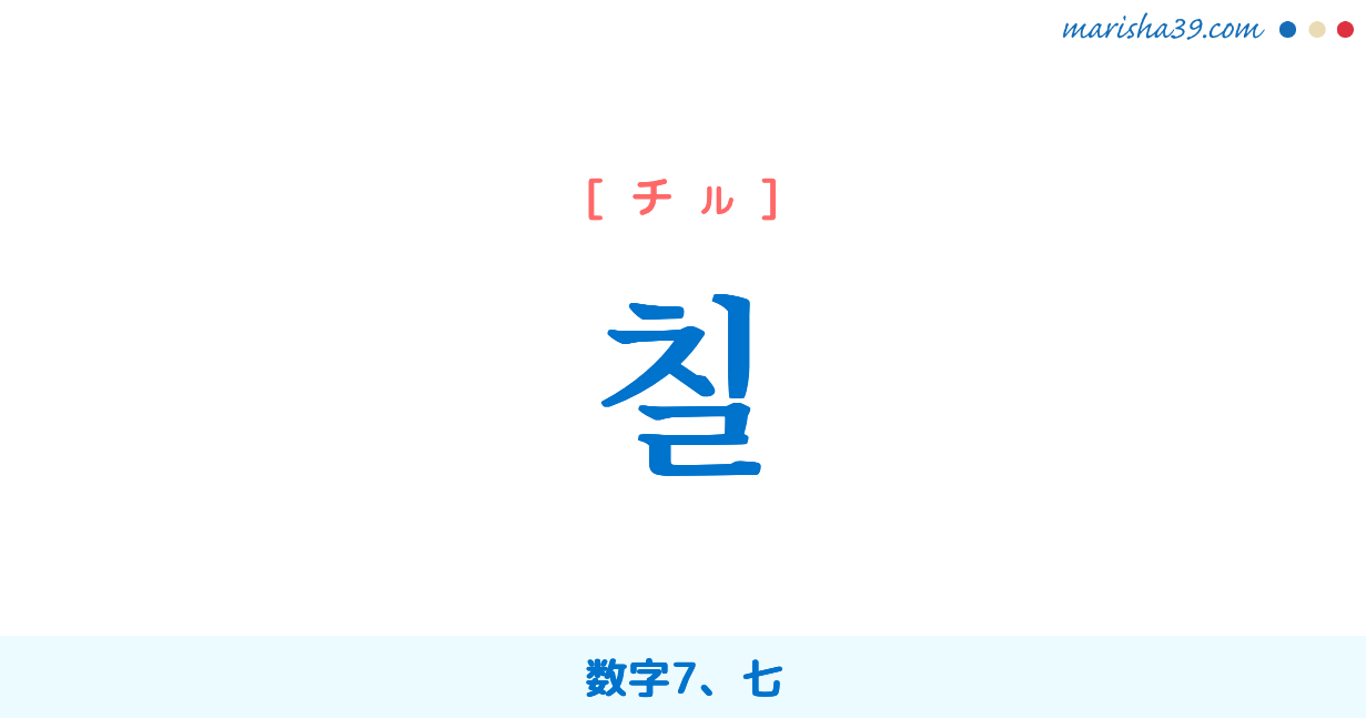 韓国語単語・ハングル 칠 [チル] 数字7、七 意味・活用・読み方と音声発音