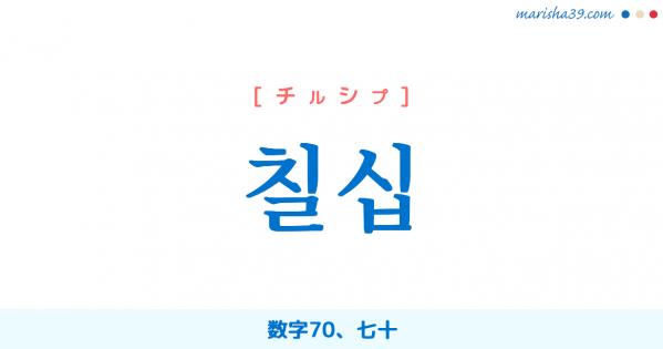 韓国語単語勉強 칠십 [チルシプ] 数字70、七十 意味・活用・読み方と音声発音