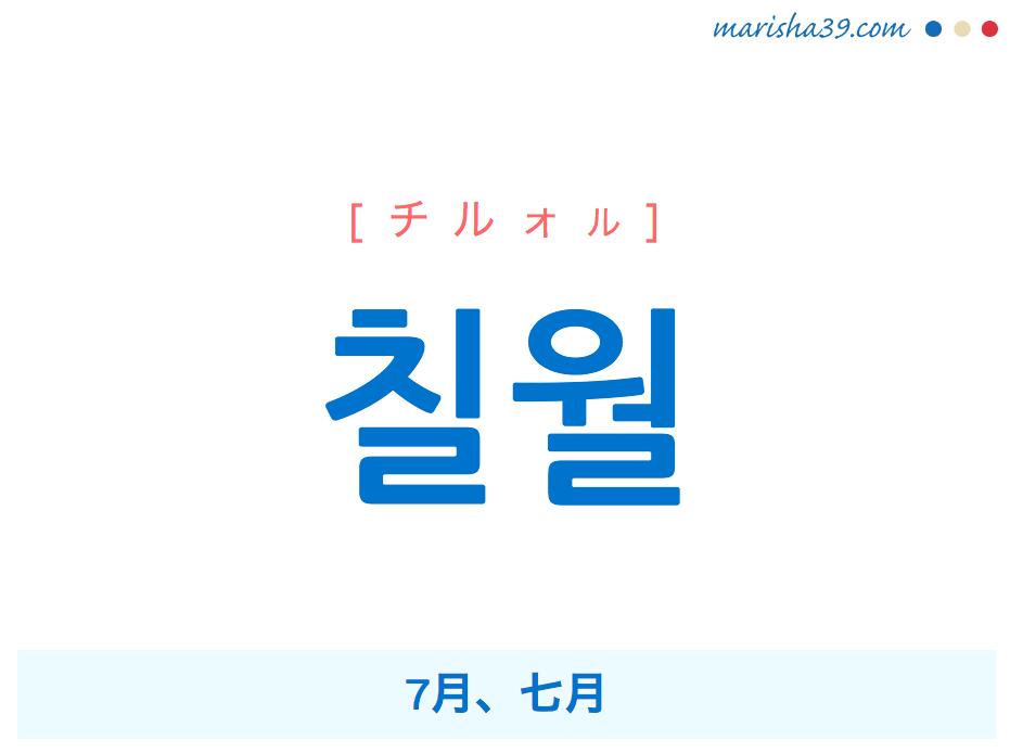 韓国語単語 칠월 [チルォル] 7月、七月 意味・活用・読み方と音声発音