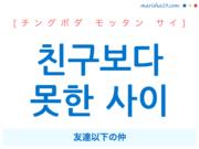 韓国語・ハングルで表現 친구보다 못한 사이 友達以下の仲 [チングボダ モッタン サイ] 歌詞を例にプチ解説