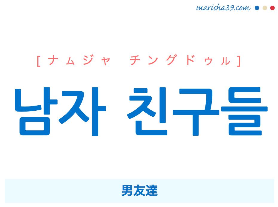 韓国語・ハングルで表現 남자 친구들 男友達 [ナムジャ チングドゥル] 歌詞を例にプチ解説
