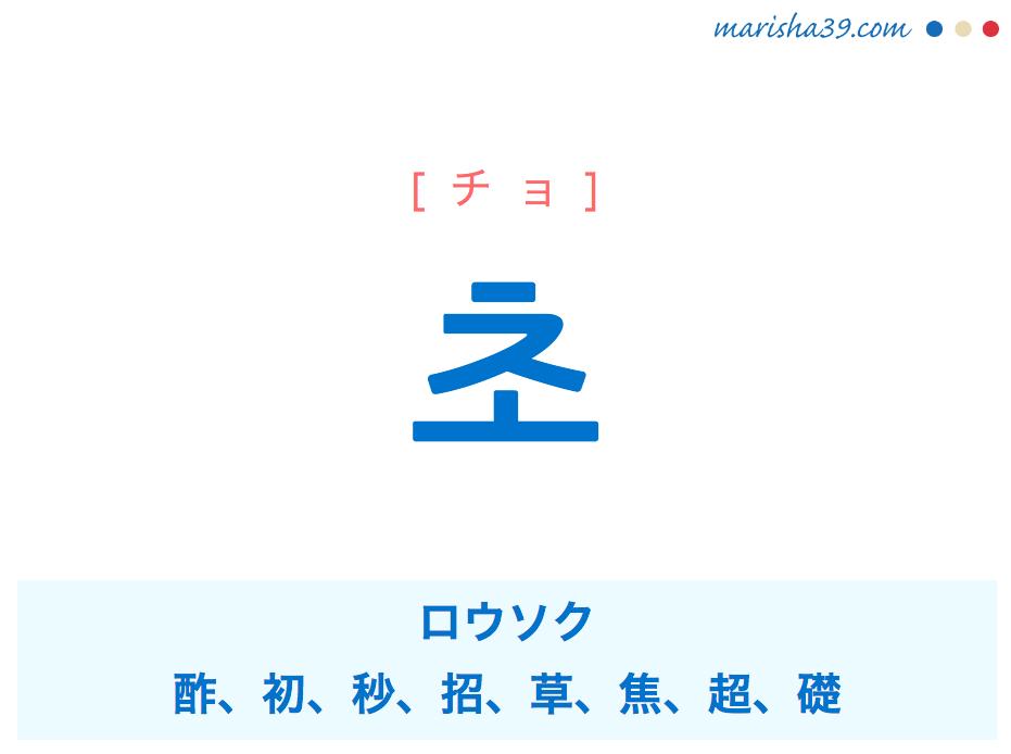 韓国語単語 초 [チョ] ロウソク、酢、初、秒、招、草、焦、超、礎 意味・活用・読み方と音声発音