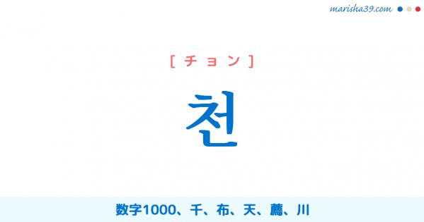 韓国語単語勉強 천 [チョン] 数字1000、千、布、天、薦、川 意味・活用・読み方と音声発音