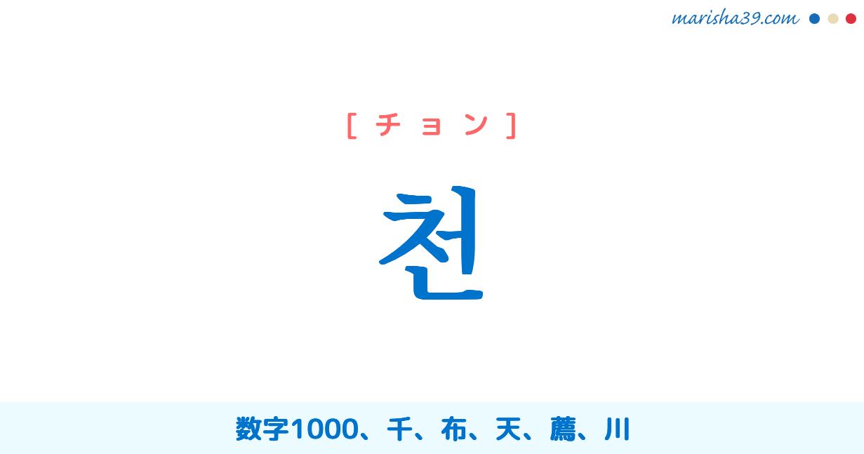 韓国語単語・ハングル 천 [チョン] 数字1000、千、布、天、薦、川 意味・活用・読み方と音声発音