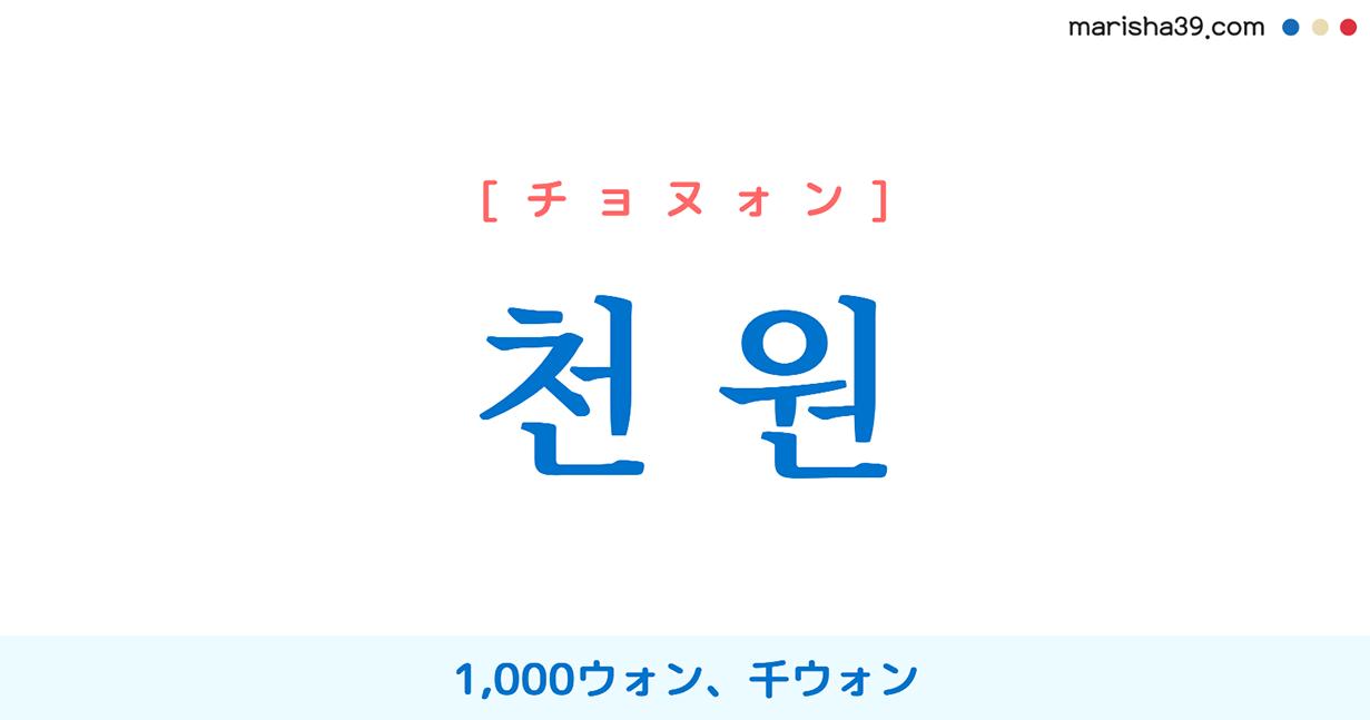 韓国語単語・ハングル 천원 [チョヌォン] 1,000ウォン、千ウォン 意味・活用・読み方と音声発音