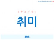 韓国語単語 취미 [チュィミ] 趣味 意味・活用・読み方と音声発音