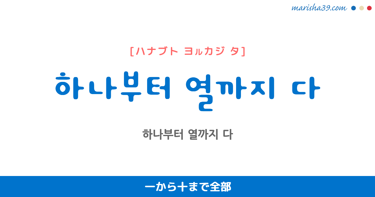 韓国語・ハングルで表現 하나부터 열까지 다 一から十まで全部 [ハナブト ヨルカジ タ] 歌詞を例にプチ解説