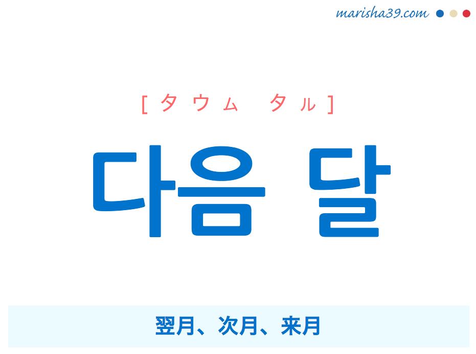 韓国語単語 다음 달 [タウム タル] 翌月、次月、来月 意味・活用・読み方と音声発音