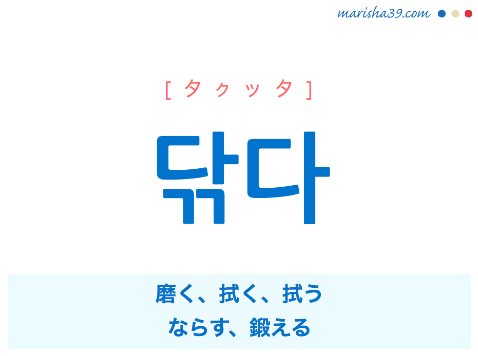 韓国語単語 닦다 [タクッタ] 磨く、拭く、拭う、ならす、鍛える 意味・活用・読み方と音声発音