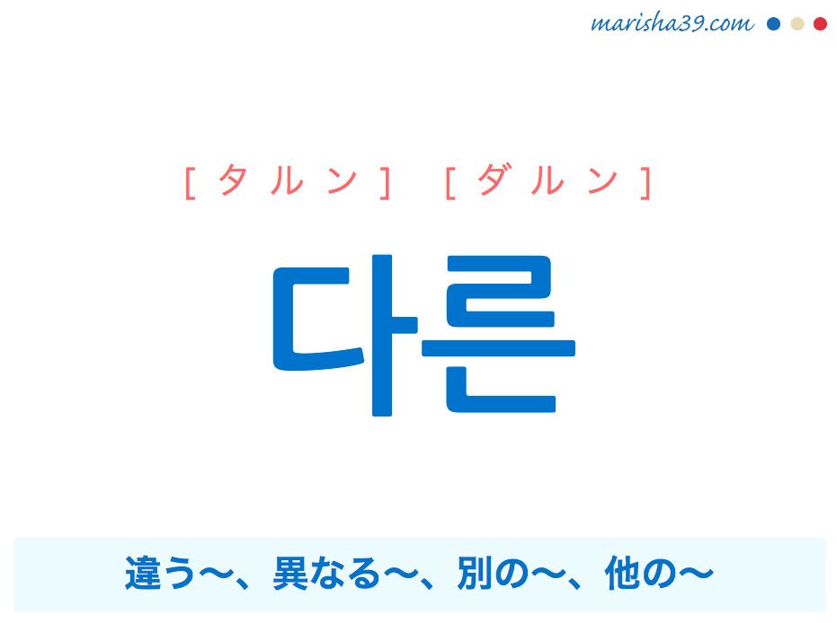 韓国語・ハングルで表現 다른 違う~、異なる~、別の~、他の~ [タルン] [ダルン] 歌詞を例にプチ解説