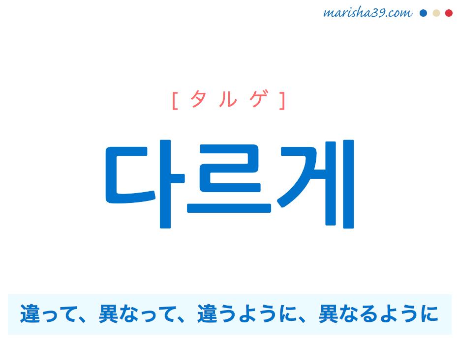 韓国語・ハングルで表現 다르게 違って、異なって、違うように、異なるように [タルゲ] 歌詞を例にプチ解説