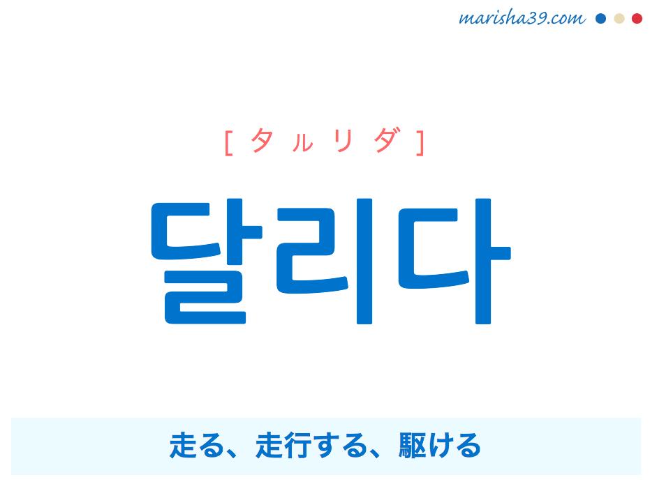 韓国語単語・ハングル 달리다 [タルリダ] 走る、走行する、駆ける 意味・活用・読み方と音声発音