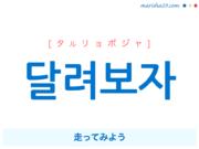 韓国語で表現 달려보자 [タルリョポジャ] 走ってみよう 歌詞で勉強