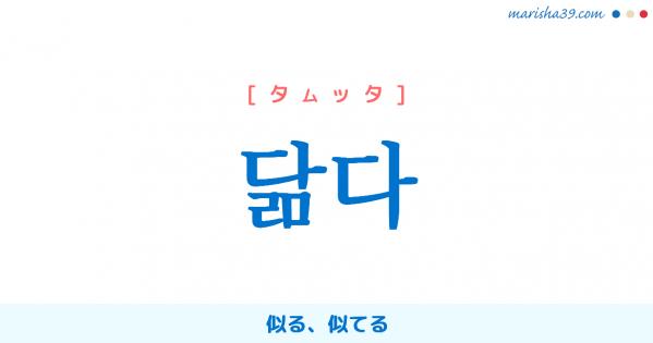 韓国語単語勉強 닮다 [タムッタ] 似る、似てる 意味・活用・読み方と音声発音